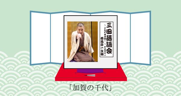 加賀の千代