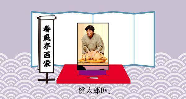 桃太郎DV