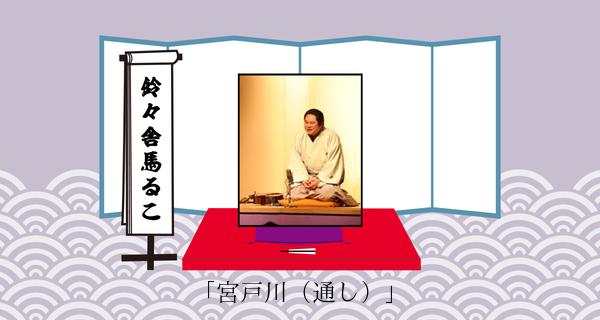 宮戸川(通し)