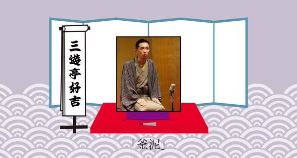 釜泥(平成31年1月20日お披露目興行)