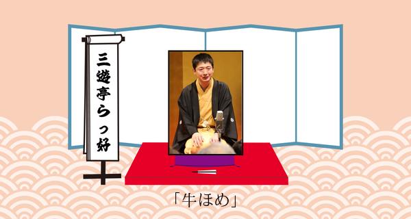 牛ほめ(平成31年1月20日お披露目興行)