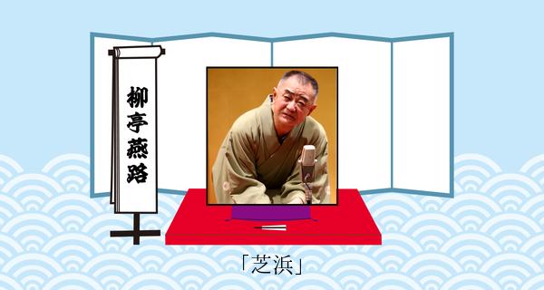 芝浜(平成31年1月20日お披露目興行)