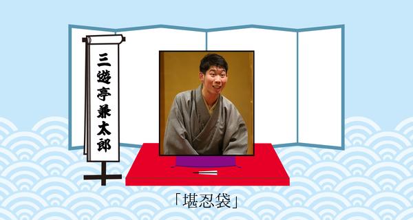 堪忍袋(平成31年1月26日上中里寄席)