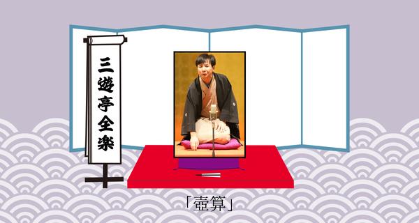 壺算(平成31年1月26日上中里寄席)