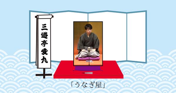 うなぎ屋(平成31年1月26日上中里寄席)