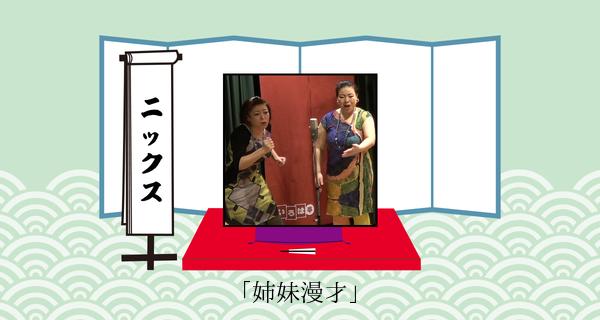 姉妹漫才(平成31年1月26日上中里寄席)