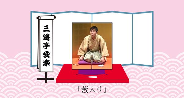 藪入り(平成31年1月27日上中里寄席)
