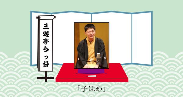 子ほめ(平成31年2月2日上中里寄席)