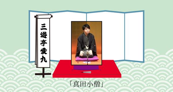 真田小僧(平成31年2月2日上中里寄席)