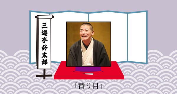 替り目(平成31年2月9日上中里寄席)