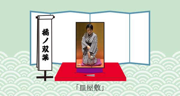 皿屋敷(平成31年2月10日王子の師弟落語会)