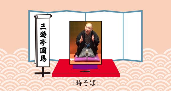 時そば(平成31年2月10日王子の師弟落語会)