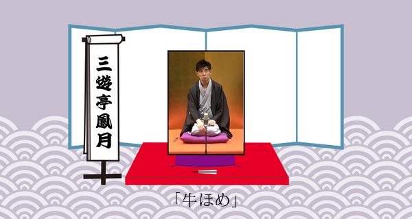 牛ほめ(平成31年2月23日上中里寄席)
