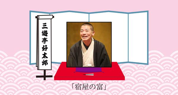 宿屋の富(平成31年3月2日上中里寄席)