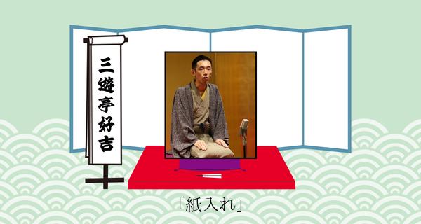 紙入れ(平成31年3月2日上中里寄席)