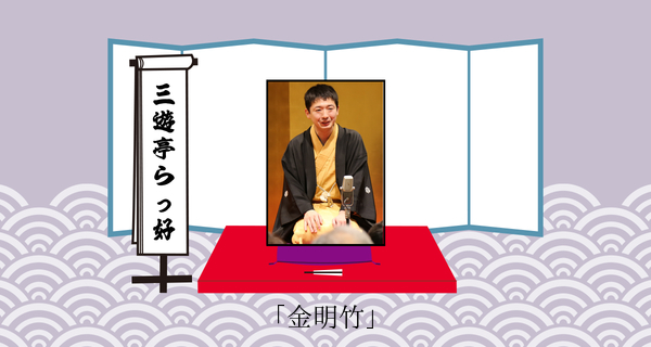 金明竹(平成31年3月9日上中里寄席)