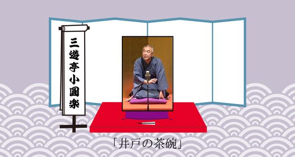 井戸の茶碗(平成31年3月9日上中里寄席)