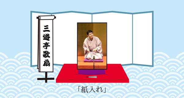 紙入れ(平成31年3月16日上中里寄席)