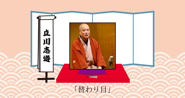 替り目(平成31年3月23日上中里寄席)