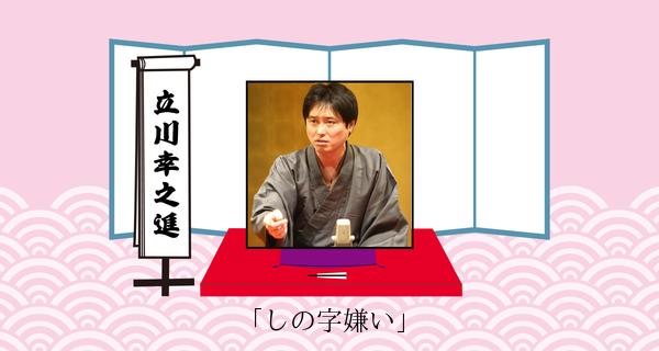 しの字嫌い(平成31年3月23日上中里寄席)