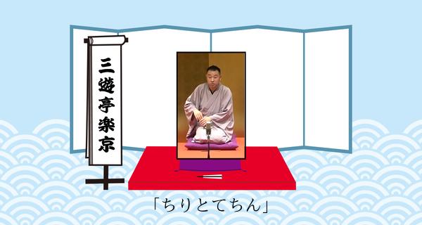 ちりとてちん(平成31年3月23日上中里寄席)