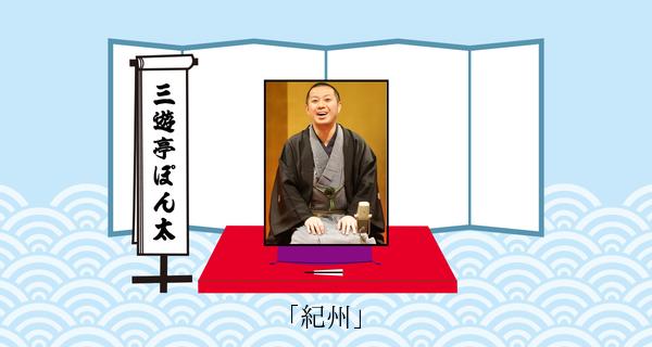 紀州(平成31年3月30日上中里寄席)