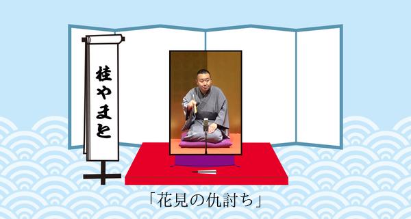 花見の仇討ち(平成31年3月30日上中里寄席)
