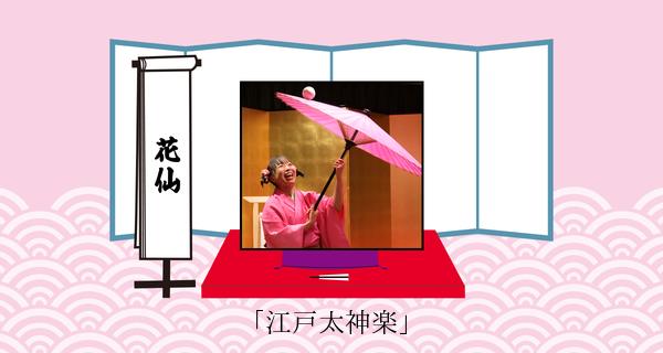 【色物】江戸太神楽