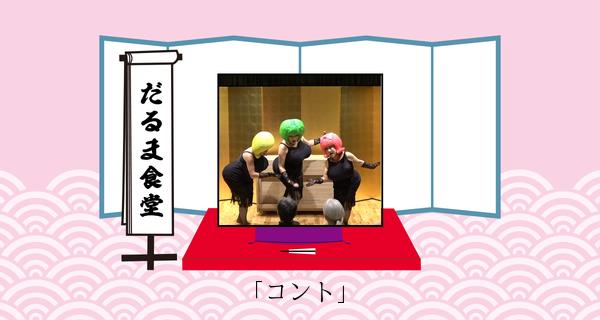 【色物】コント