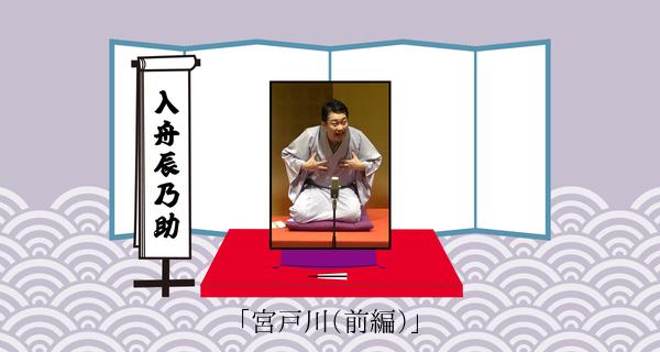 宮戸川(前編) for 長岡花火