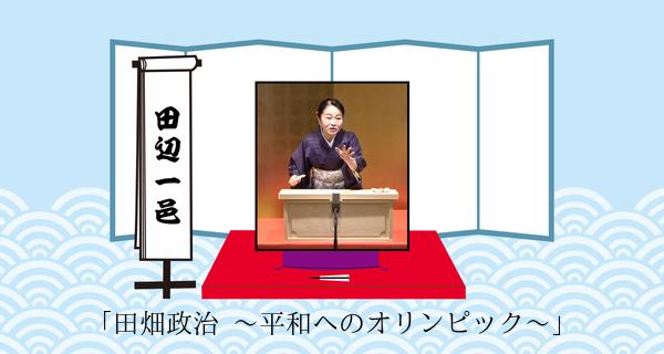 田畑政治 ~平和へのオリンピック~